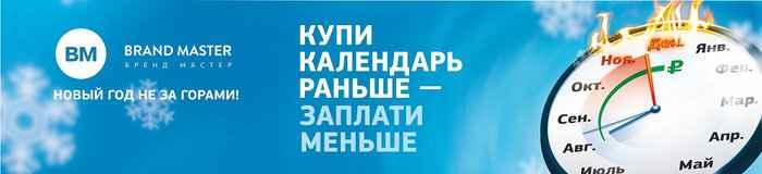 Фирменные календари рекламное агенство «Бренд Мастер»